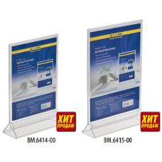 Информационная табличка двухсторонняя 150*200мм, прозрачная